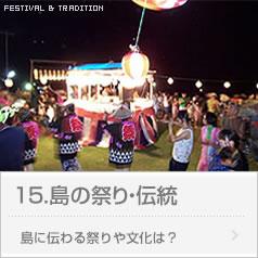島の祭り・伝統