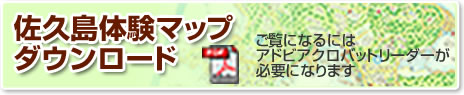 佐久島体験MAP ダウンロード