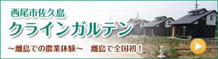 佐久島クラインガルテン