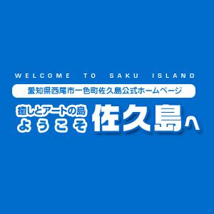 歩け歩け海原三里「秋めぐり佐久島」