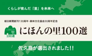 sato100