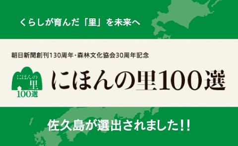 日本の里100選