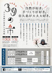 sakunoichi-ura