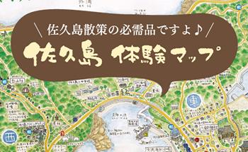 佐久島体験マップ