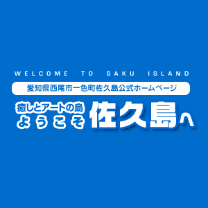 佐久島の海水浴 @ 大浦海水浴場(東地区)