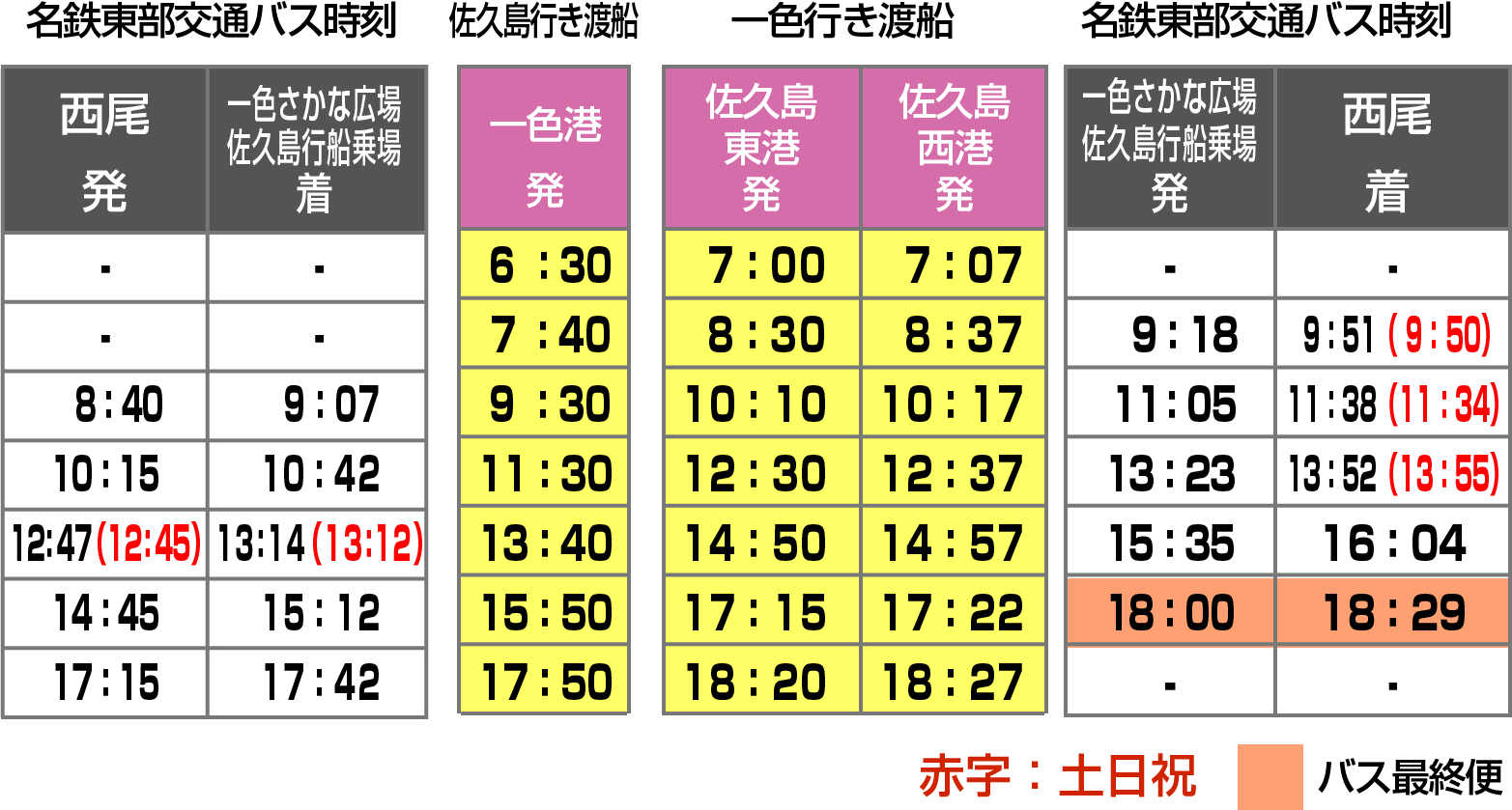 佐久島時刻表