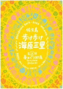佐久島ウォーキングイベントチラシ 歩け歩け海原三里2020年3月1日(日)開催