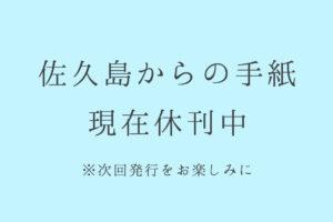 佐久島からの手紙 休刊中